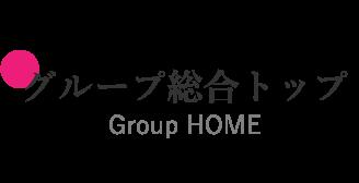 グループ総合トップ